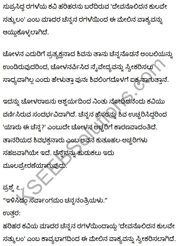 Devanolidana Kulave Satkulam Notes In Kannada KSEEB Solutions