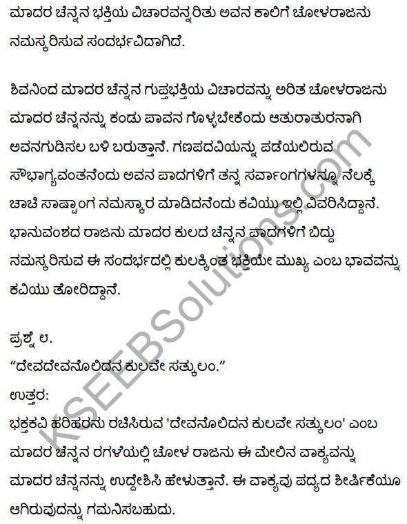 Devanolida Kulave Satkulam KSEEB Solutions