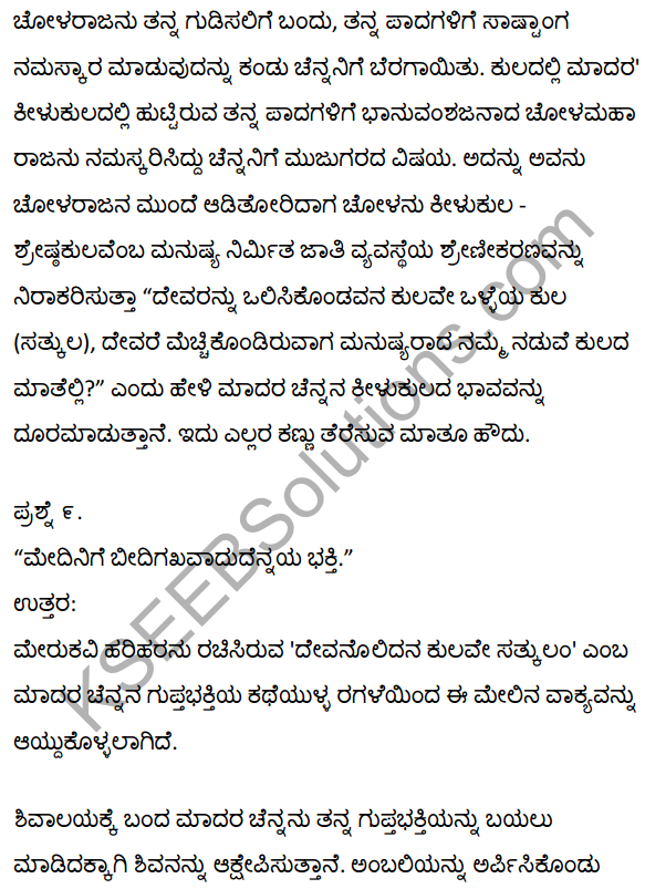1st Puc Kannada 3rd Chapter Notes KSEEB Solutions