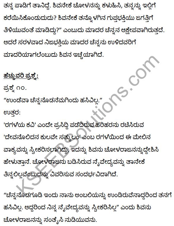 Devanolidana Kulave Satkulam Notes KSEEB Solutions