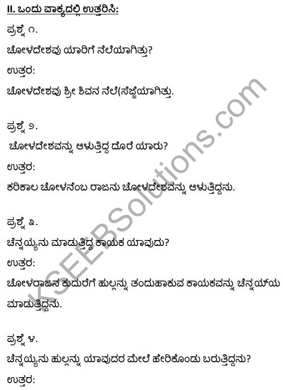 Devanolidana Kulave Satkulam Kannada Question Answer
