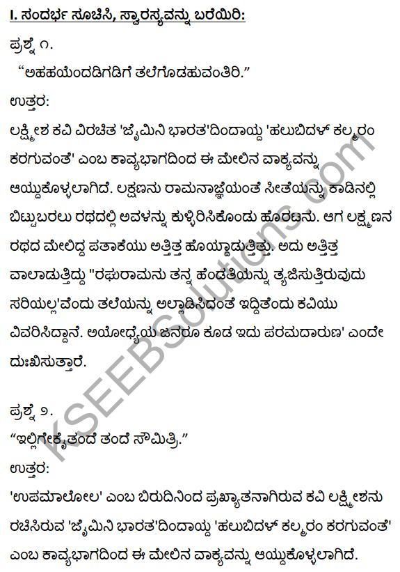 1st PUC Kannada Textbook Answers Sahitya Sanchalana Chapter 4 Halubidal Kalmaram Karaguvante 1