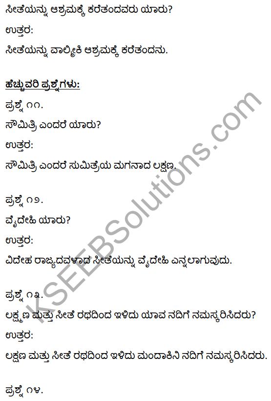 1st PUC Kannada Textbook Answers Sahitya Sanchalana Chapter 4 Halubidal Kalmaram Karaguvante 12