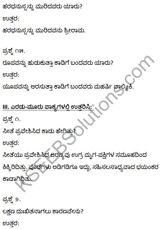 1st PUC Kannada Textbook Answers Sahitya Sanchalana Chapter 4 Halubidal Kalmaram Karaguvante 13