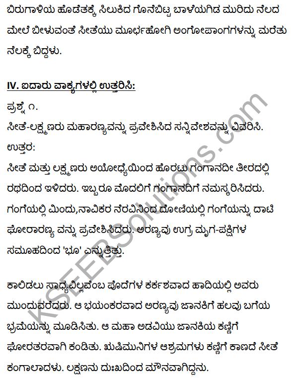 1st PUC Kannada Textbook Answers Sahitya Sanchalana Chapter 4 Halubidal Kalmaram Karaguvante 16