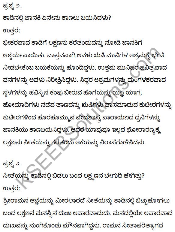 1st PUC Kannada Textbook Answers Sahitya Sanchalana Chapter 4 Halubidal Kalmaram Karaguvante 17