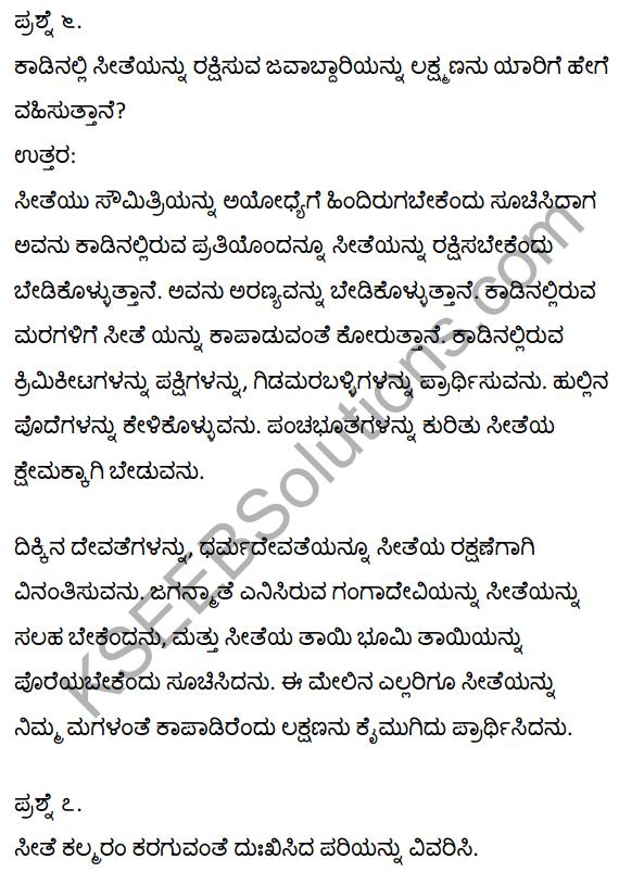 1st PUC Kannada Textbook Answers Sahitya Sanchalana Chapter 4 Halubidal Kalmaram Karaguvante 20