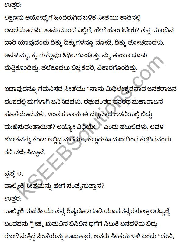 1st PUC Kannada Textbook Answers Sahitya Sanchalana Chapter 4 Halubidal Kalmaram Karaguvante 21