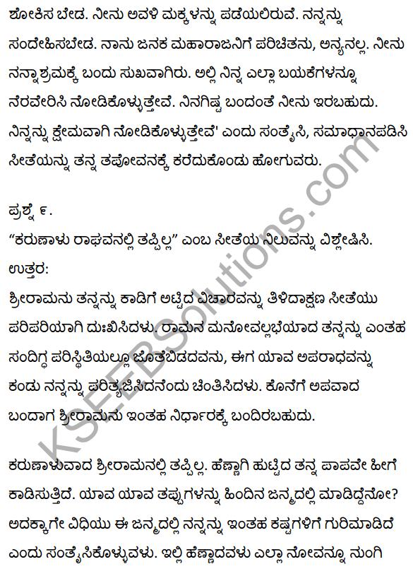 1st PUC Kannada Textbook Answers Sahitya Sanchalana Chapter 4 Halubidal Kalmaram Karaguvante 22