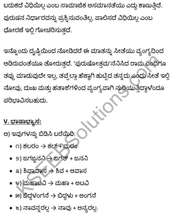 1st PUC Kannada Textbook Answers Sahitya Sanchalana Chapter 4 Halubidal Kalmaram Karaguvante 23