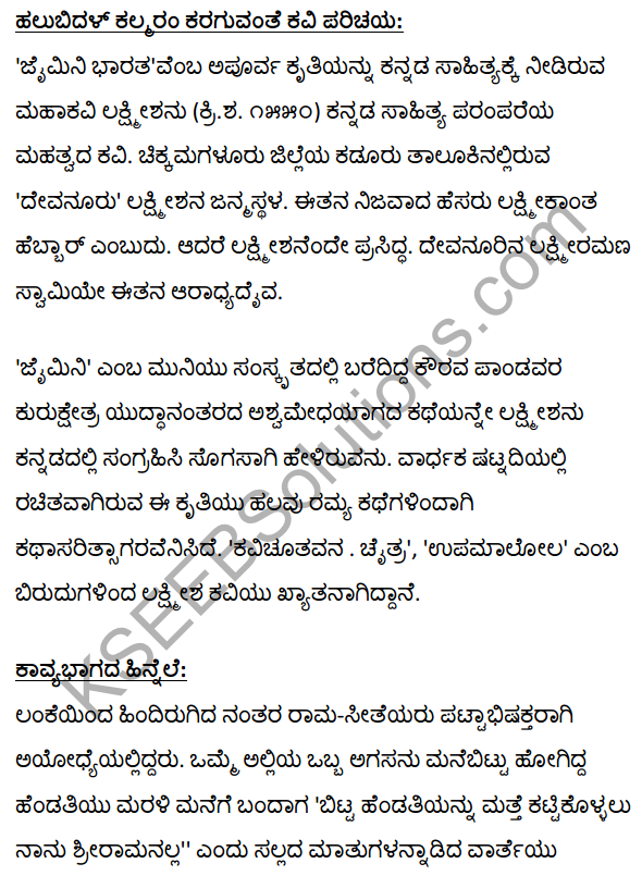 1st PUC Kannada Textbook Answers Sahitya Sanchalana Chapter 4 Halubidal Kalmaram Karaguvante 24