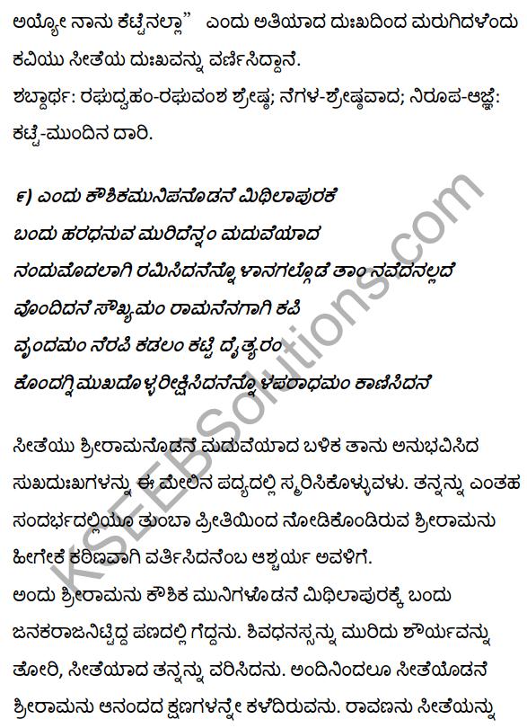1st PUC Kannada Textbook Answers Sahitya Sanchalana Chapter 4 Halubidal Kalmaram Karaguvante 35
