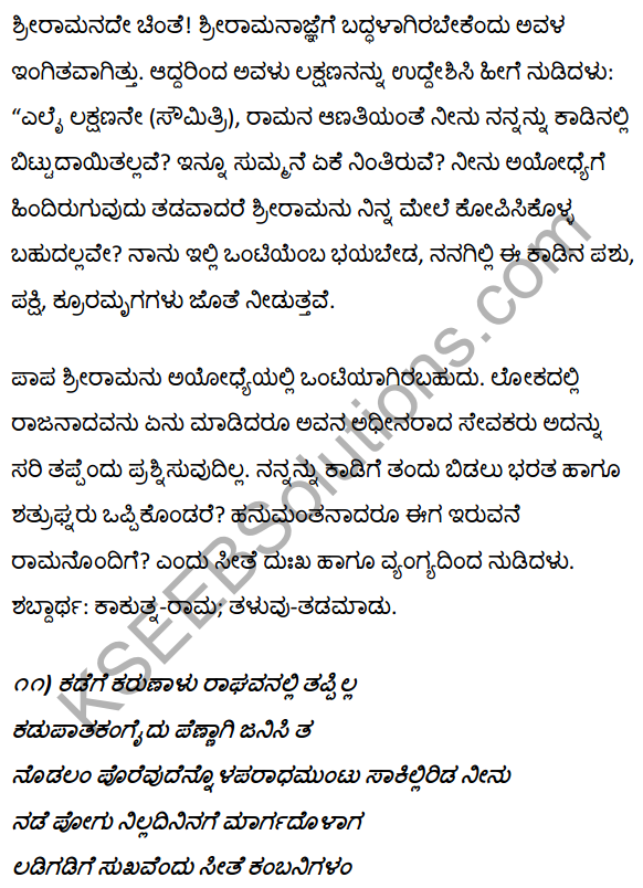 1st PUC Kannada Textbook Answers Sahitya Sanchalana Chapter 4 Halubidal Kalmaram Karaguvante 37