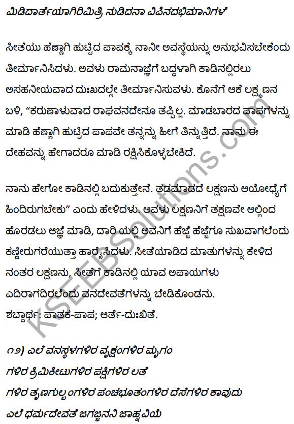 1st PUC Kannada Textbook Answers Sahitya Sanchalana Chapter 4 Halubidal Kalmaram Karaguvante 38