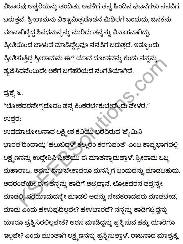 1st PUC Kannada Textbook Answers Sahitya Sanchalana Chapter 4 Halubidal Kalmaram Karaguvante 4