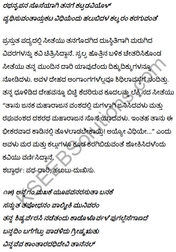 1st PUC Kannada Textbook Answers Sahitya Sanchalana Chapter 4 Halubidal Kalmaram Karaguvante 40