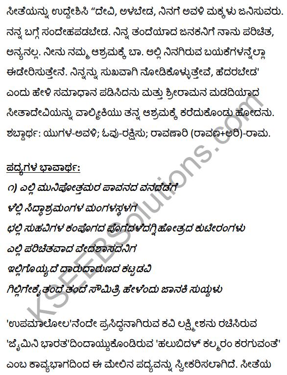 1st PUC Kannada Textbook Answers Sahitya Sanchalana Chapter 4 Halubidal Kalmaram Karaguvante 43