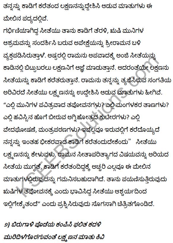 1st PUC Kannada Textbook Answers Sahitya Sanchalana Chapter 4 Halubidal Kalmaram Karaguvante 44