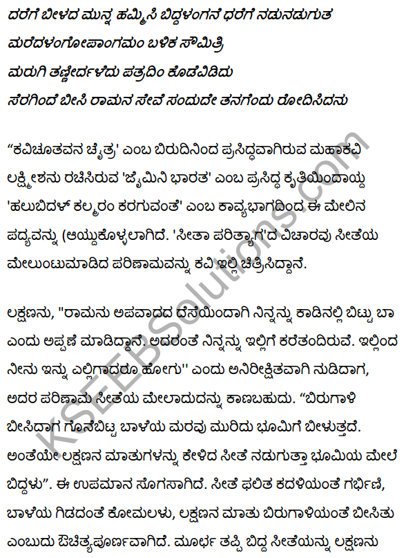 1st PUC Kannada Textbook Answers Sahitya Sanchalana Chapter 4 Halubidal Kalmaram Karaguvante 45