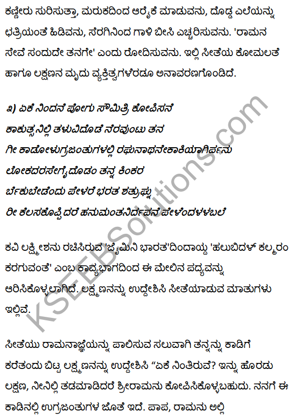 1st PUC Kannada Textbook Answers Sahitya Sanchalana Chapter 4 Halubidal Kalmaram Karaguvante 46