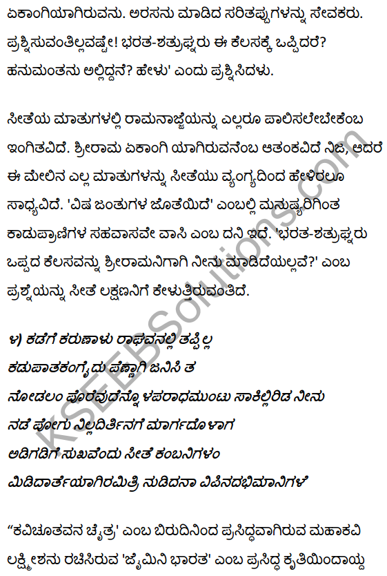 1st PUC Kannada Textbook Answers Sahitya Sanchalana Chapter 4 Halubidal Kalmaram Karaguvante 47