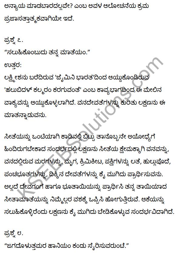 1st PUC Kannada Textbook Answers Sahitya Sanchalana Chapter 4 Halubidal Kalmaram Karaguvante 5