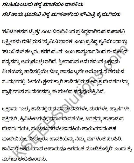 1st PUC Kannada Textbook Answers Sahitya Sanchalana Chapter 4 Halubidal Kalmaram Karaguvante 50