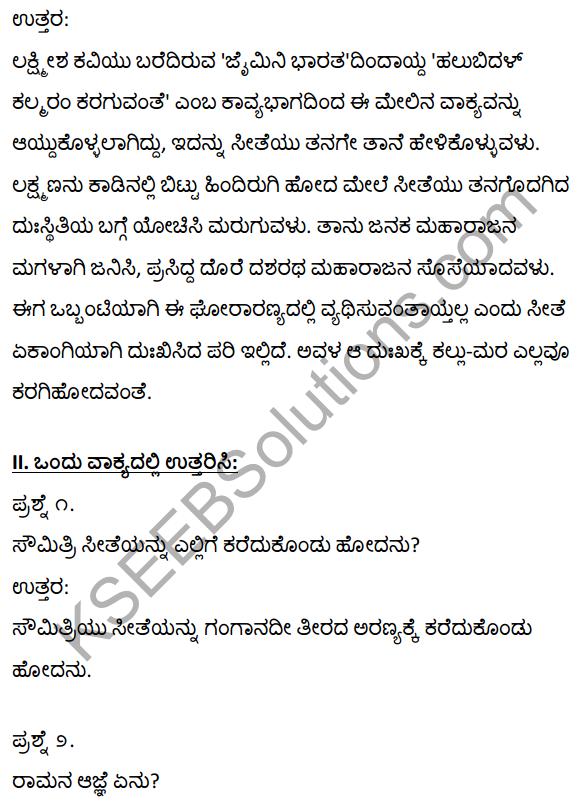 1st PUC Kannada Textbook Answers Sahitya Sanchalana Chapter 4 Halubidal Kalmaram Karaguvante 9
