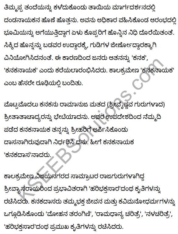 1st PUC Kannada Textbook Answers Sahitya Sanchalana Chapter 5 Tallanisadiru Kandya Talu Manave 10