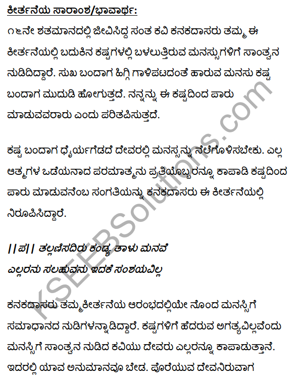 1st PUC Kannada Textbook Answers Sahitya Sanchalana Chapter 5 Tallanisadiru Kandya Talu Manave 11