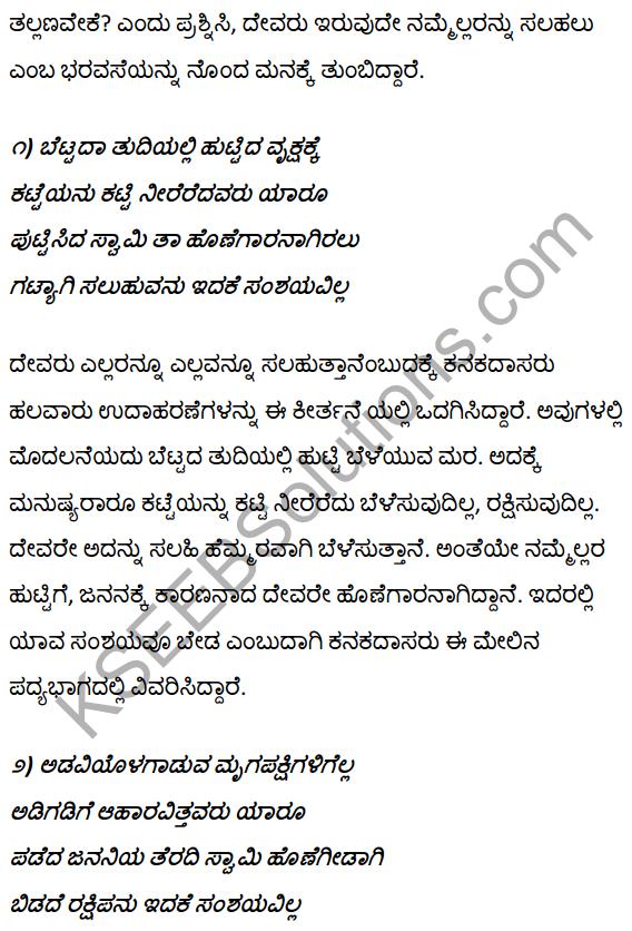 1st PUC Kannada Textbook Answers Sahitya Sanchalana Chapter 5 Tallanisadiru Kandya Talu Manave 12