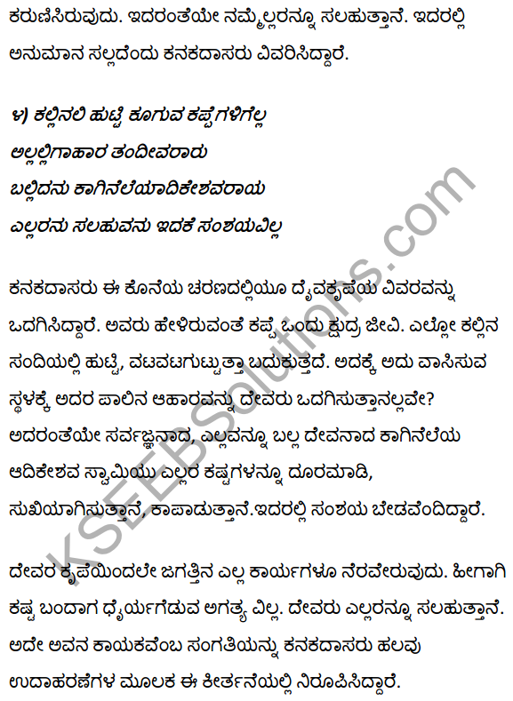 1st PUC Kannada Textbook Answers Sahitya Sanchalana Chapter 5 Tallanisadiru Kandya Talu Manave 14