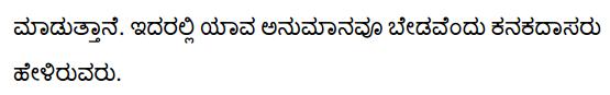 1st PUC Kannada Textbook Answers Sahitya Sanchalana Chapter 5 Tallanisadiru Kandya Talu Manave 16