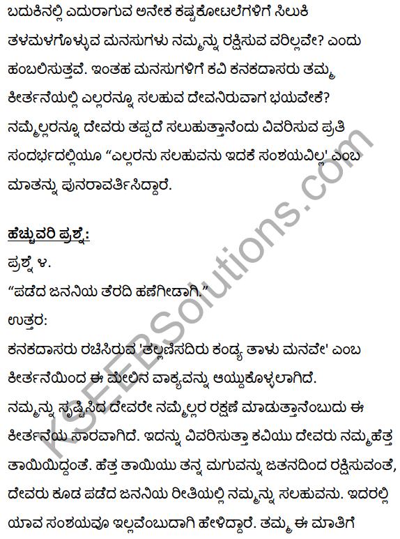 1st PUC Kannada Textbook Answers Sahitya Sanchalana Chapter 5 Tallanisadiru Kandya Talu Manave 3