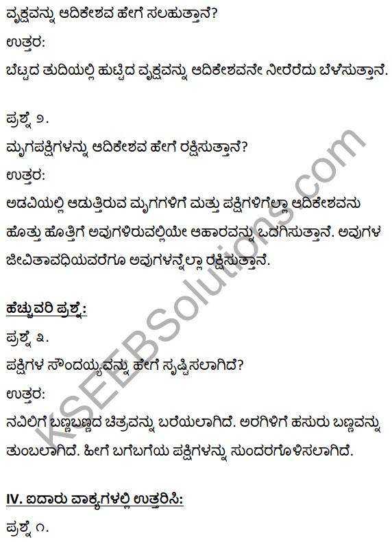 1st PUC Kannada Textbook Answers Sahitya Sanchalana Chapter 5 Tallanisadiru Kandya Talu Manave 7