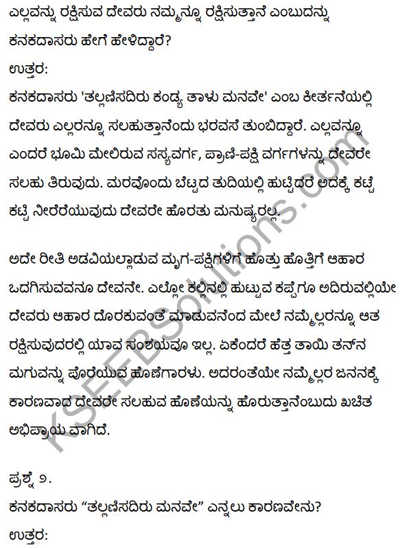 1st PUC Kannada Textbook Answers Sahitya Sanchalana Chapter 5 Tallanisadiru Kandya Talu Manave 8
