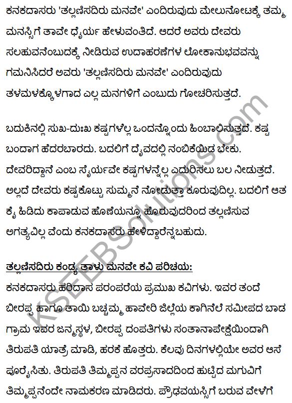 1st PUC Kannada Textbook Answers Sahitya Sanchalana Chapter 5 Tallanisadiru Kandya Talu Manave 9