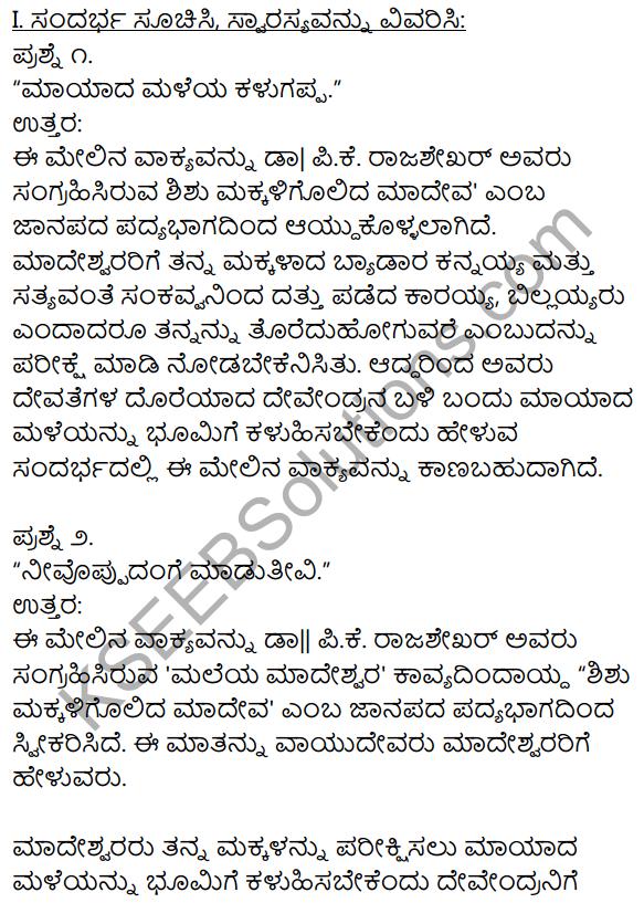 Shishu Makkaligolida Madeva Kannada Notes KSEEB Solutions