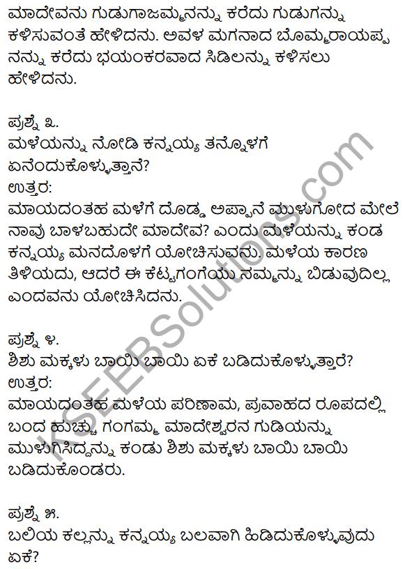 1st PUC Kannada Textbook Answers Sahitya Sanchalana Chapter 6 Shishu Makkaligolida Madeva 10