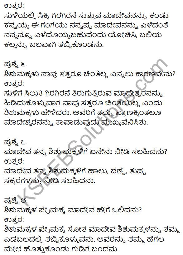 1st PUC Kannada Textbook Answers Sahitya Sanchalana Chapter 6 Shishu Makkaligolida Madeva 11