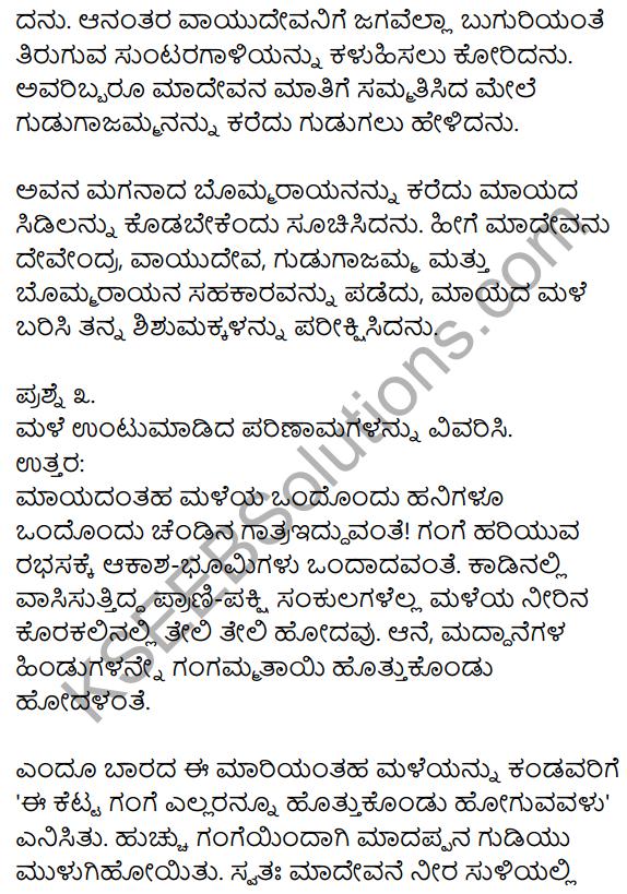 1st PUC Kannada Textbook Answers Sahitya Sanchalana Chapter 6 Shishu Makkaligolida Madeva 13
