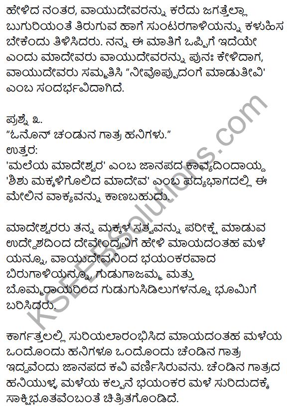 Shishu Makkaligolida Mahadeva KSEEB Solutions