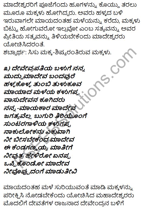 1st PUC Kannada Textbook Answers Sahitya Sanchalana Chapter 6 Shishu Makkaligolida Madeva 20