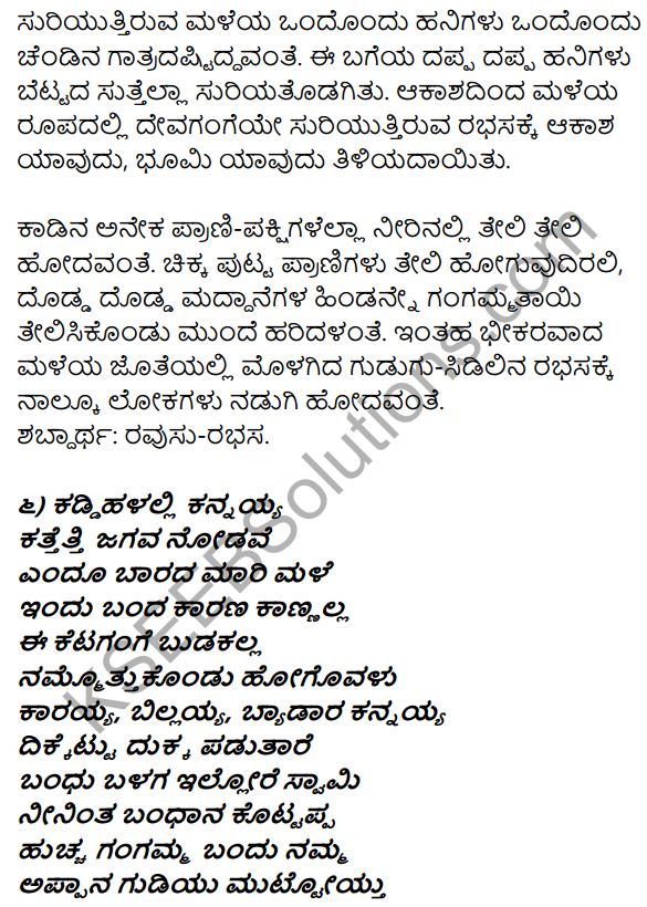 1st PUC Kannada Textbook Answers Sahitya Sanchalana Chapter 6 Shishu Makkaligolida Madeva 23