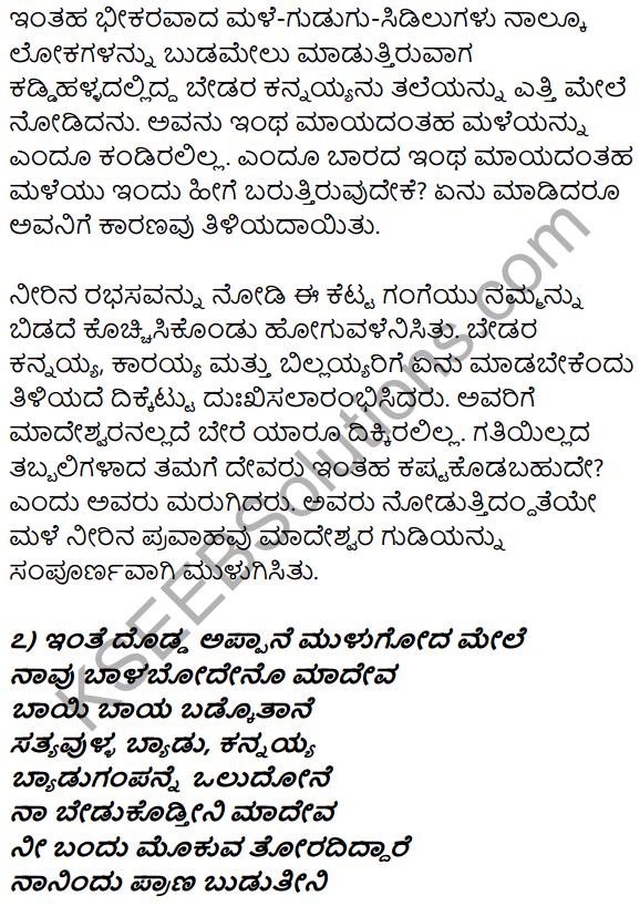 1st PUC Kannada Textbook Answers Sahitya Sanchalana Chapter 6 Shishu Makkaligolida Madeva 24