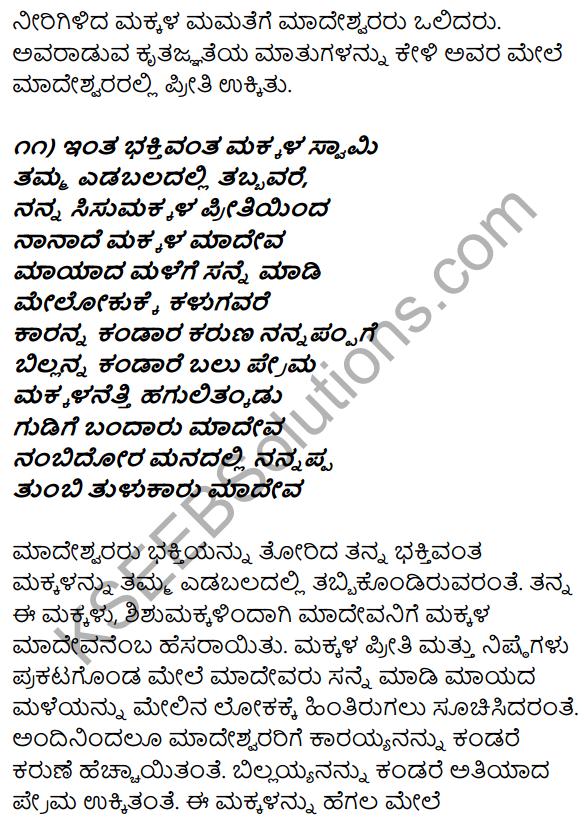 1st PUC Kannada Textbook Answers Sahitya Sanchalana Chapter 6 Shishu Makkaligolida Madeva 28