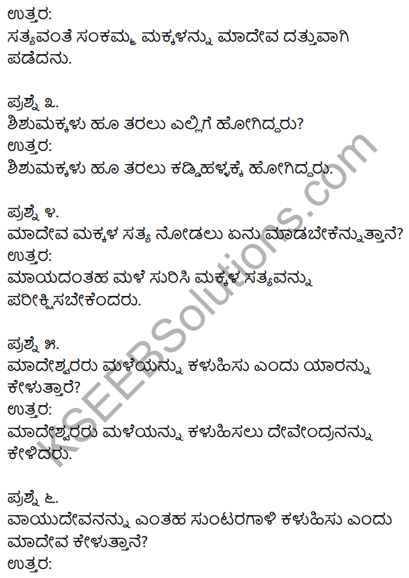 Sisu Makkalige Kannada Notes KSEEB Solutions