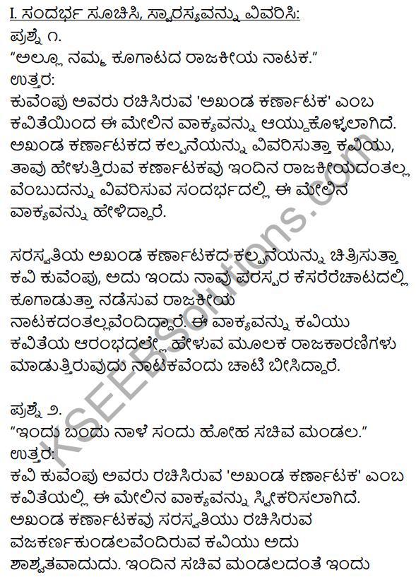 1st PUC Kannada Textbook Answers Sahitya Sanchalana Chapter 7 Akhanda Karnataka 1