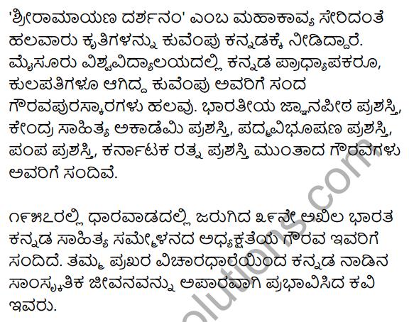 1st PUC Kannada Textbook Answers Sahitya Sanchalana Chapter 7 Akhanda Karnataka 13