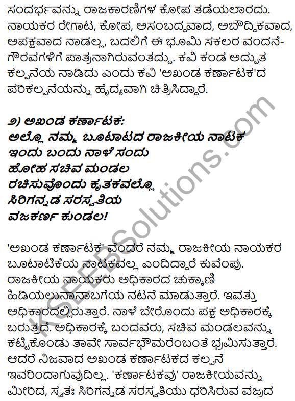 1st PUC Kannada Textbook Answers Sahitya Sanchalana Chapter 7 Akhanda Karnataka 16